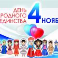 Поздравляем с Днем народного единства