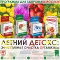 Программа для здоровья взрослых «Летний детокс: эффективная очистка организма»